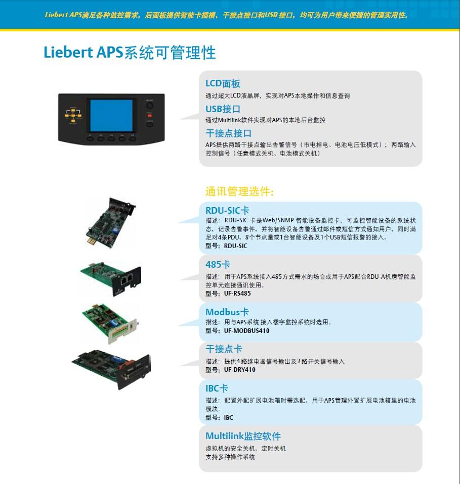 Liebert APS冗余模块化整合供电系统5K-20K - 产品中心- 无锡霆峰电子科技